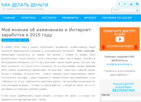 pureleverage.kakdelatdengi.ru