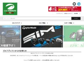 puresuto.co.jp