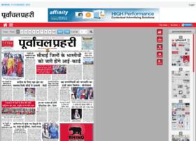 purvanchalprahari.glpublications.in