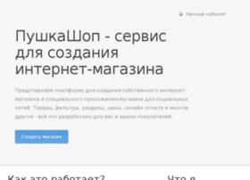 pushka-shop.com