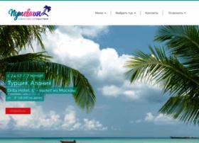 putevkin.ru