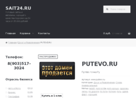 putevo.ru