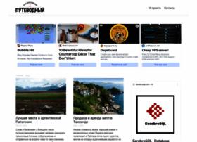 putevodnyj.ru