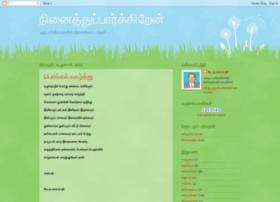 puthur-vns.blogspot.in