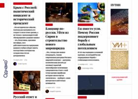 putin.odnako.org