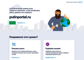 putinportal.ru