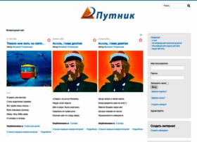 putnik.org