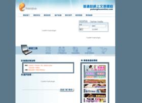 putonghuaonline.com