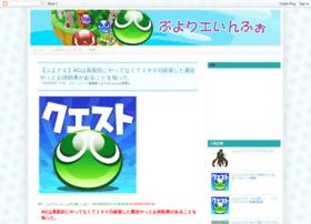 puyoqueinfo.blogspot.jp