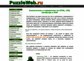 puzzleweb.ru