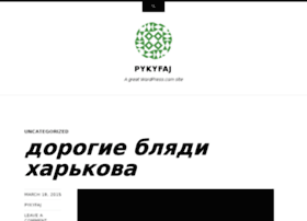 pykyfaj.wordpress.com