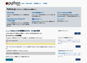 python.jp