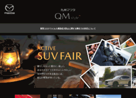q-mazda.jp
