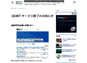 qa.atmarkit.co.jp