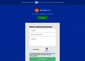 qbooks.ru