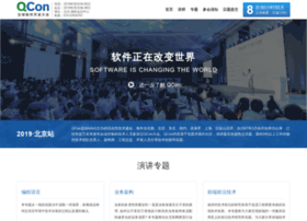 qconbeijing.com