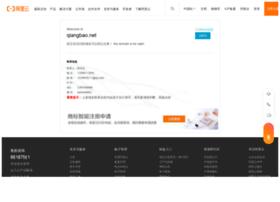 qiangbao.net