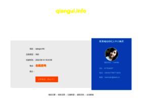 qiangui.info