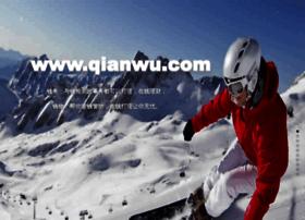qianwu.com