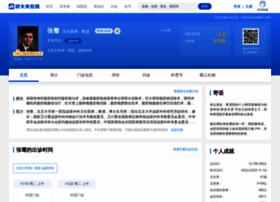 qianzhangbmu.haodf.com