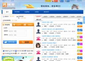 qiaopinche.com