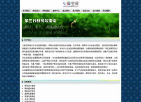 qicaispace.com
