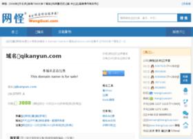 qikanyun.com