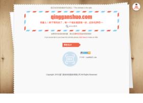 qingganshuo.com