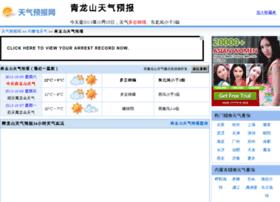 qinglongshan.tqybw.com