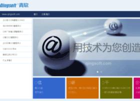 qingsoft.com