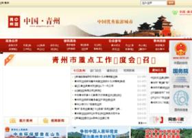 qingzhou.gov.cn