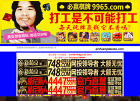 qinhuangdaoseo.com