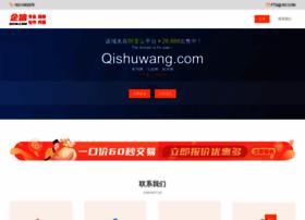 qishuwang.com