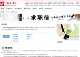 qiuzhixin.gdyjs.com