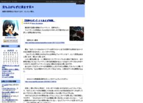 qlarampon.diarynote.jp