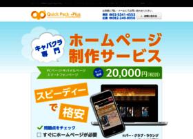 qpplus.jp