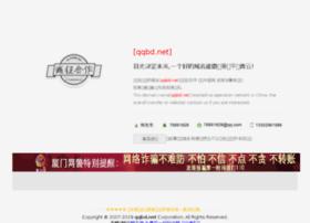 qqbd.net