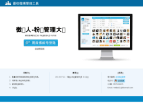 qqfans.sinaapp.com