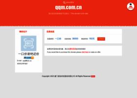 qqm.com.cn