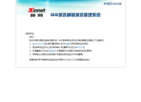 qqmail.xinnet.com