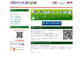 qr.eigyo.co.jp