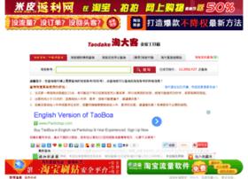 qs173.taodake.com