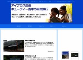 qt-yoshimoto.ai-plus.com