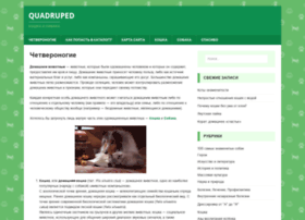 quadruped.ru
