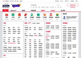 quanzhou.baixing.com