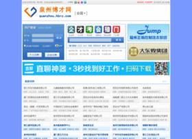 quanzhou.hbrc.com
