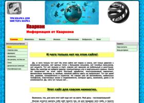 quarkon.ru