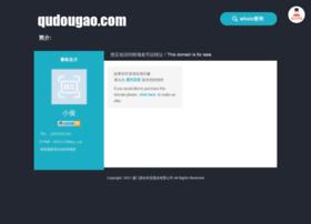 qudougao.com