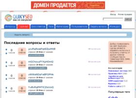 quikyseo.ru
