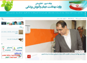 qums.behdasht.gov.ir